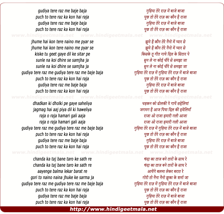 lyrics of song Gudiya Tere Raaj Me Baje Baja