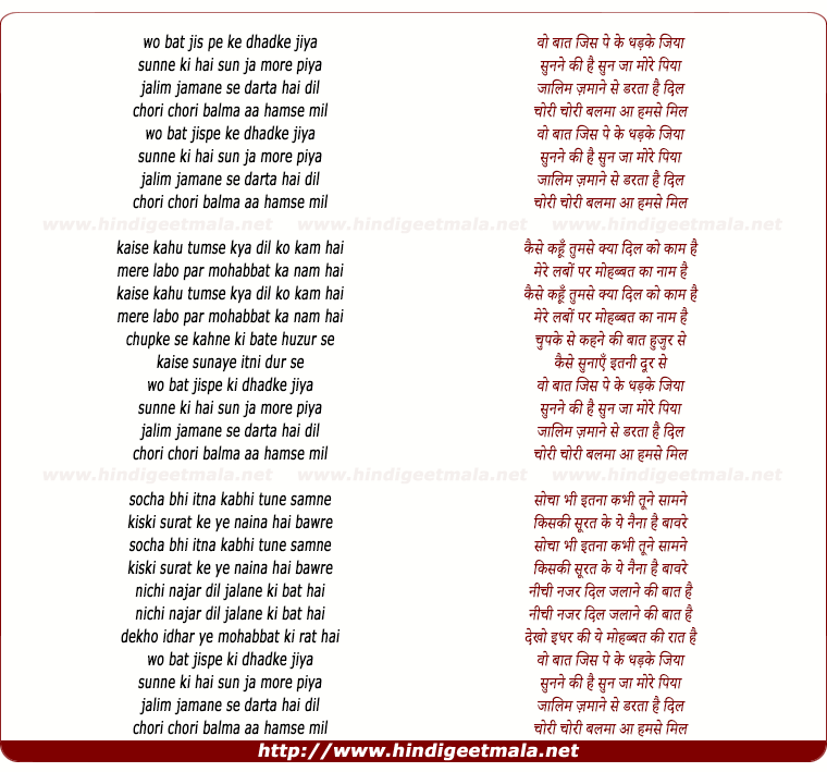 lyrics of song Wo Baat Jispe Ki Dhadke Jiya