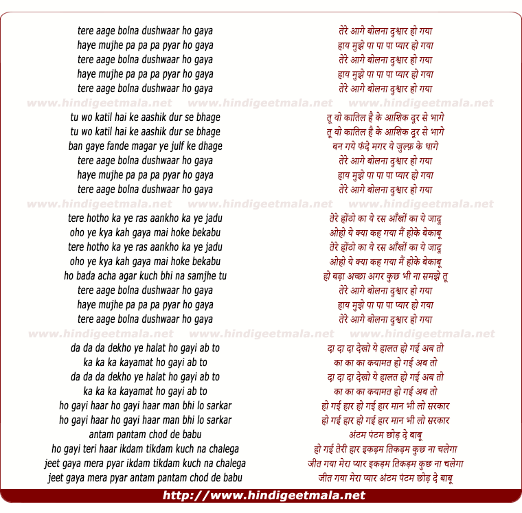 lyrics of song Tere Aage Bolna Dushwar Ho Gaya