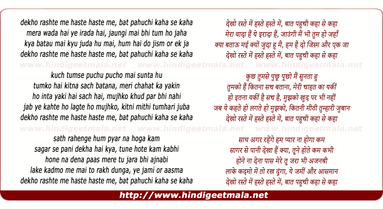 lyrics of song Dekho Raste Me (Remix)