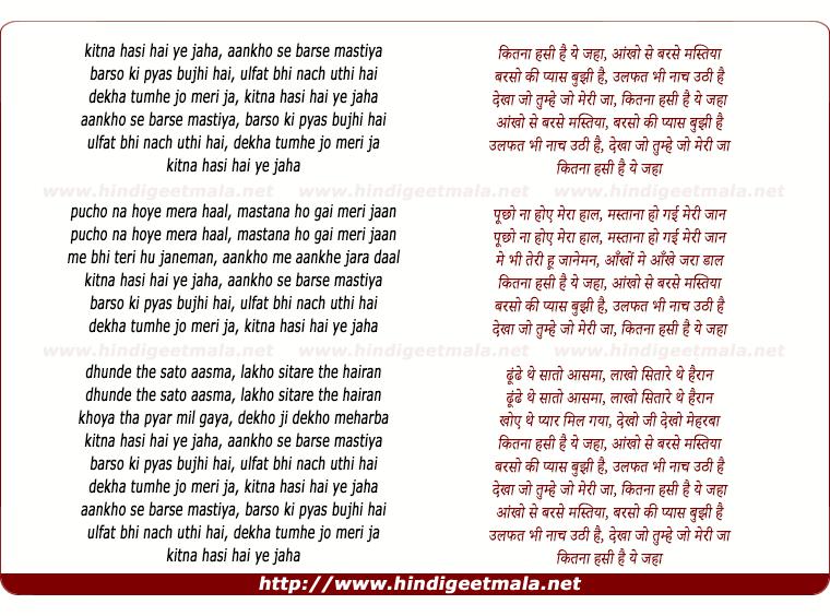 lyrics of song Kitna Hasee Hai Ye Jahaa