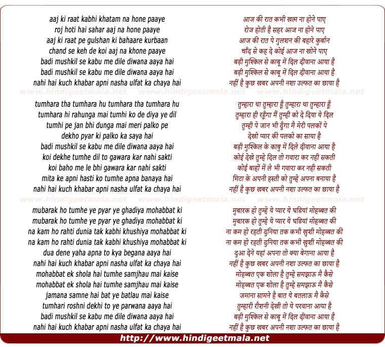 lyrics of song Badi Mushkil Se Kabu Me Dile Diwana Aaya Hai