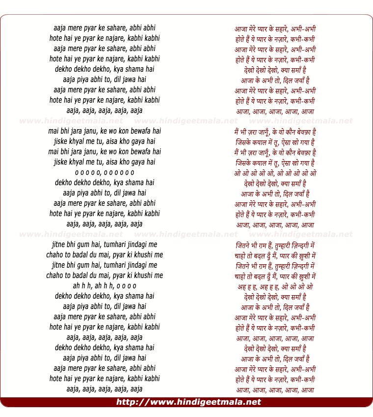 lyrics of song Aaja Mere Pyar Ke Sahare