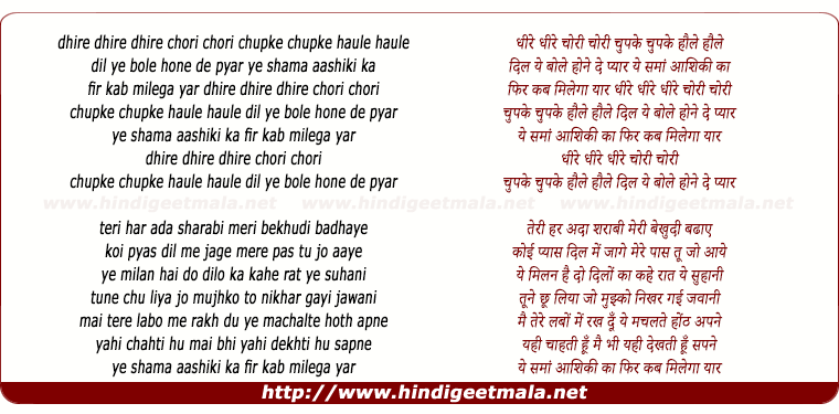 lyrics of song Dhire Dhire Chori Chori