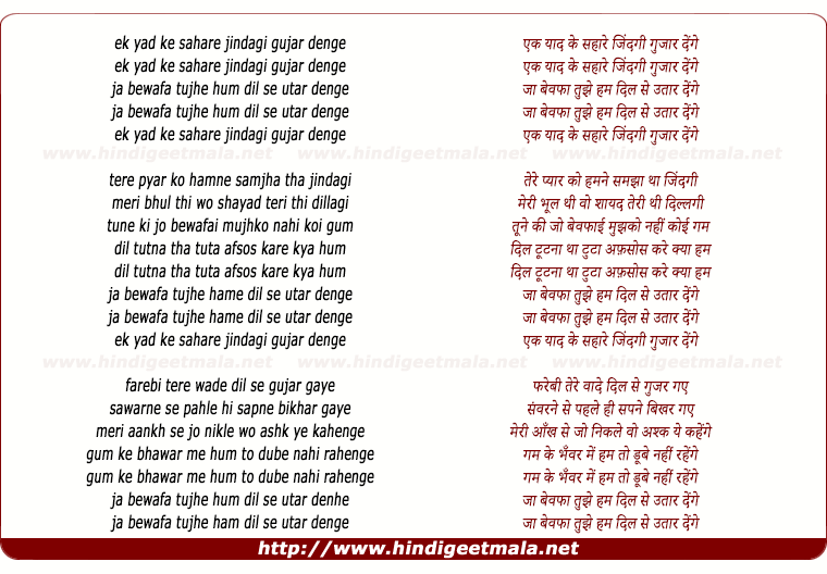 lyrics of song Ek Yaad Ke Sahare Zindagi Guzar Denge