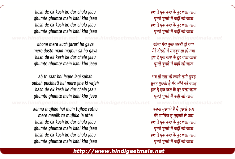 lyrics of song Hash De Ek Kash (2)
