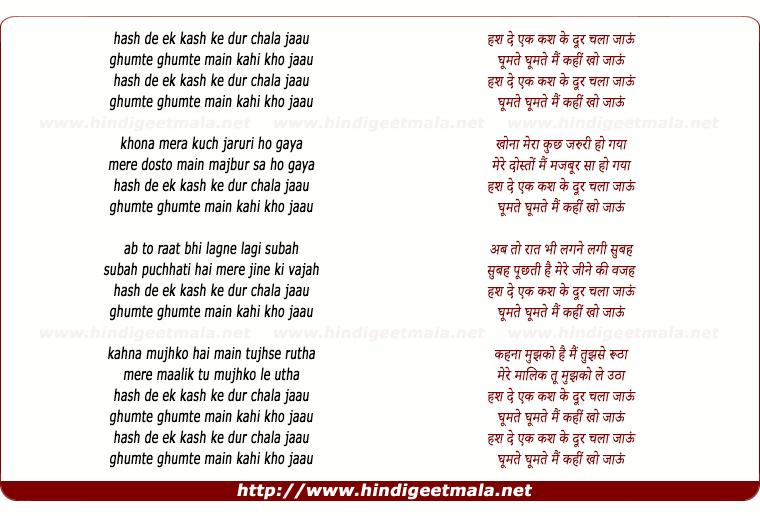 lyrics of song Hash De Ek Kash (2)