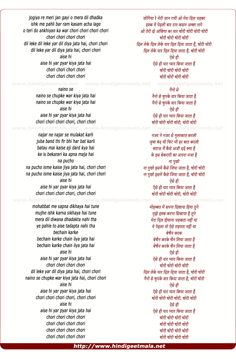 lyrics of song Chori Chori Dil Le Ke Yaar Dil Diya Jata Hai
