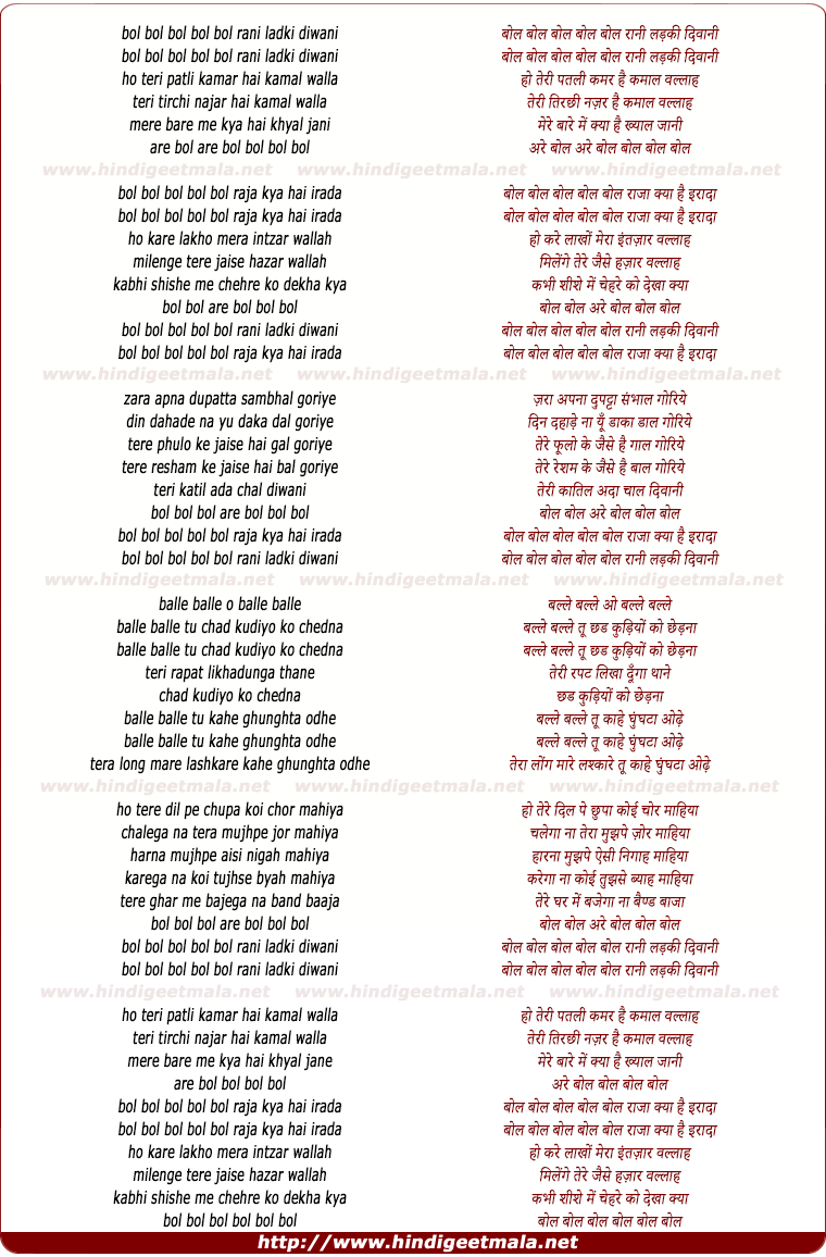 lyrics of song Bol Bol Bol Rani Ladki Diwani
