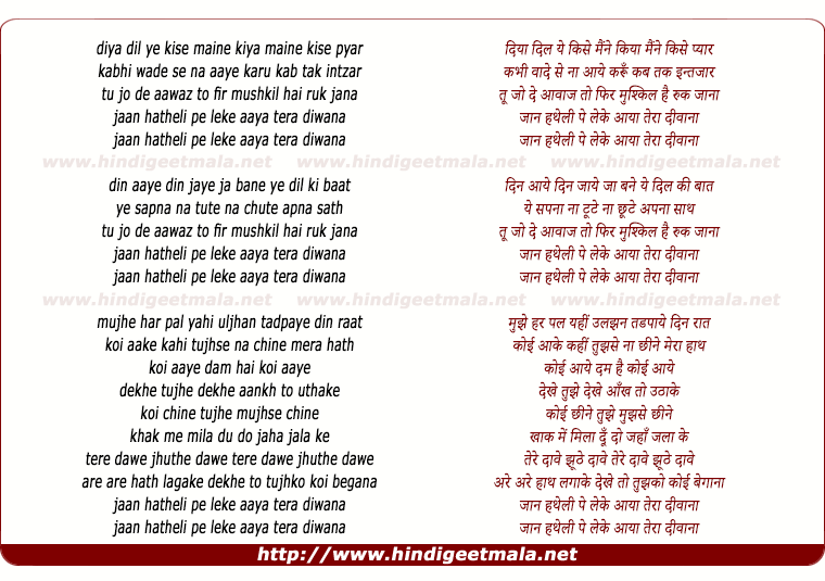 lyrics of song Jaan Hatheli Pe Leke Aaya