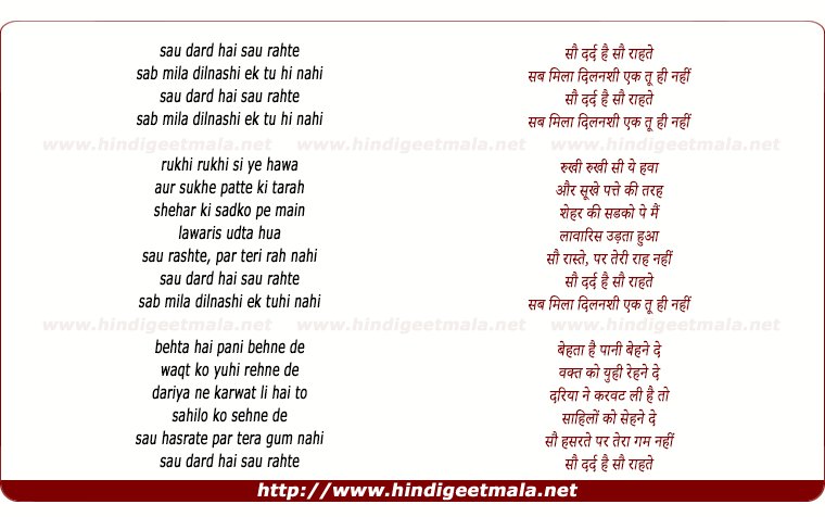 lyrics of song Sau Dard Hai Sau Raahate