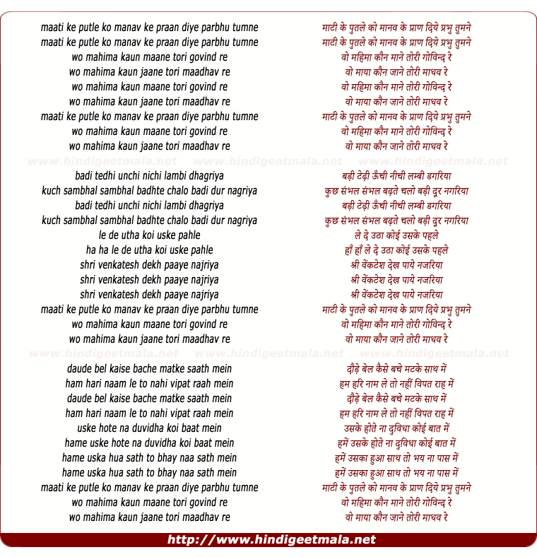 lyrics of song Maati Ke Putle Ko
