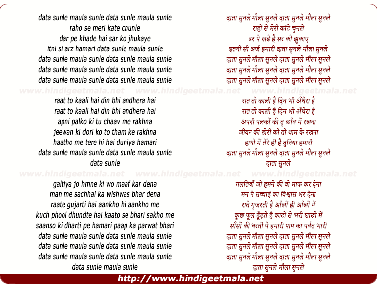 lyrics of song Daata Sun Le Molla Sun Le
