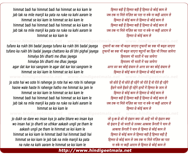 lyrics of song Himmat Badi Hai Himmat Badi Hai