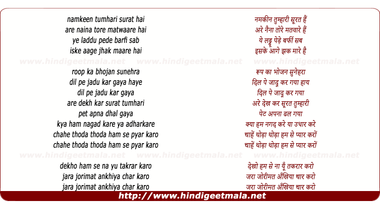 lyrics of song Namkeen Tumhari Surat Hai