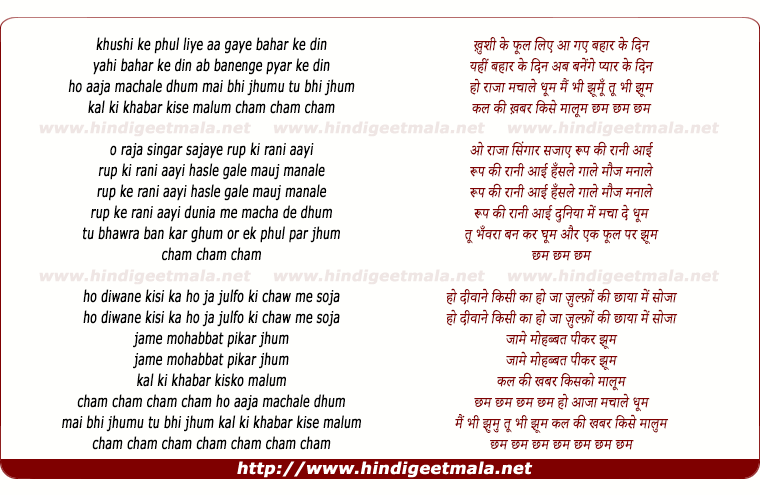 lyrics of song Khushi Ke Phool Liye Aa Gaye Bahar Ke Din