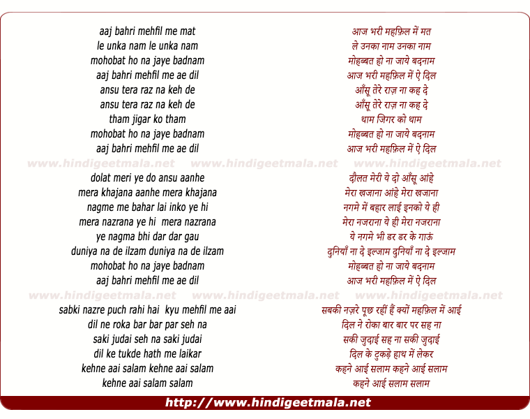 lyrics of song Aaj Bhari Mehfil Me Mat Le Unka Nam