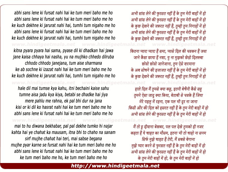 lyrics of song Abhi Sans Lene Ki Fursat Nahi Hai Ke