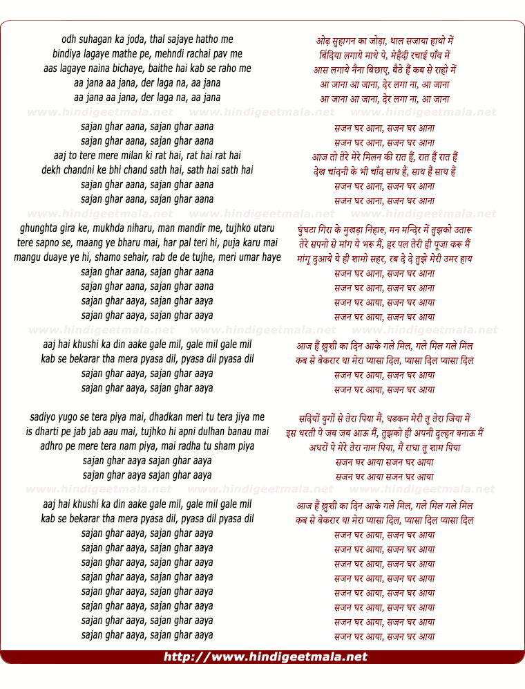 lyrics of song Sajan Ghara Aana