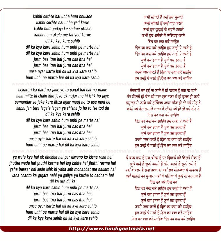 lyrics of song Dil Ka Kya Kare Saheb Hum Unhi Pe Marte Hai