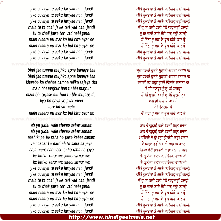 lyrics of song Jive Bulliya Te Aake Fariyad Nahi