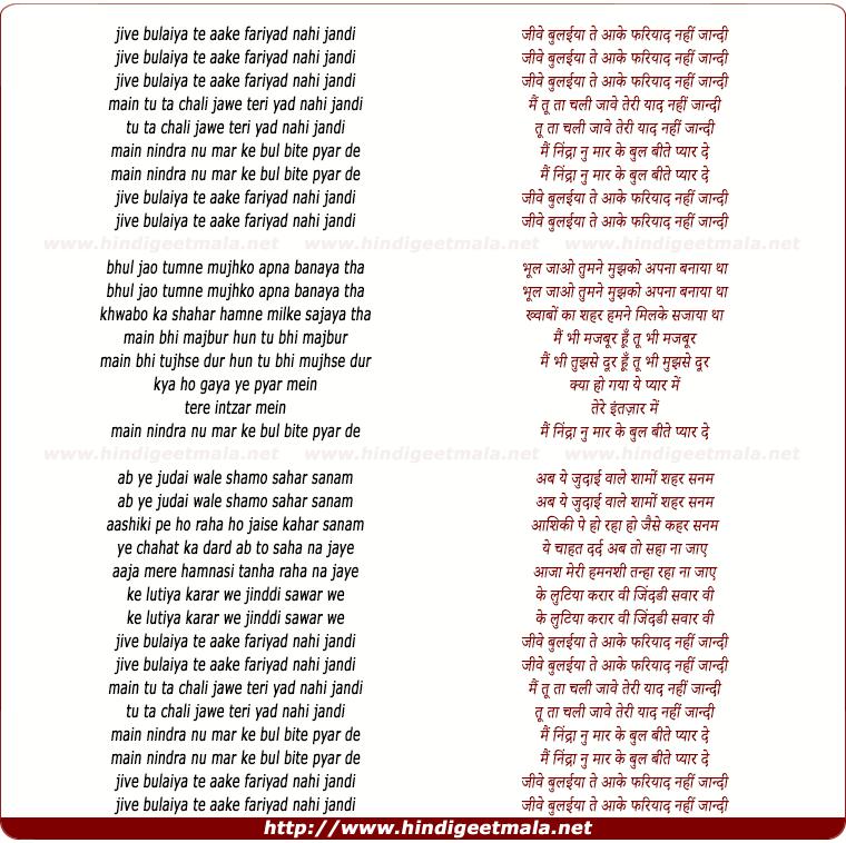 lyrics of song Jive Bulliya Te Aake Fariyad Nahi