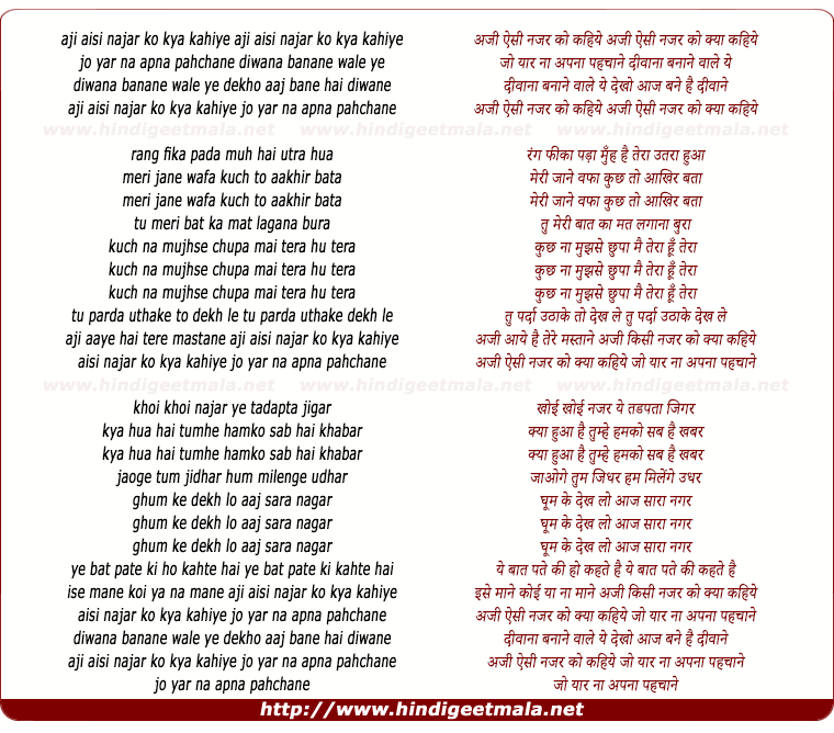lyrics of song Aji Aisi Nazar Ko Kya Kahiye