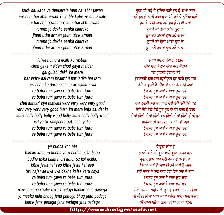 lyrics of song Kuch Bhi Kahe Ye Duniyawale