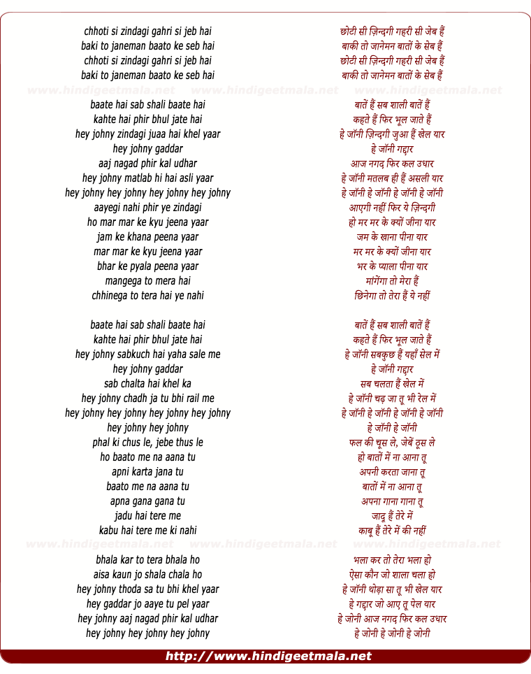 lyrics of song Johnny In The House