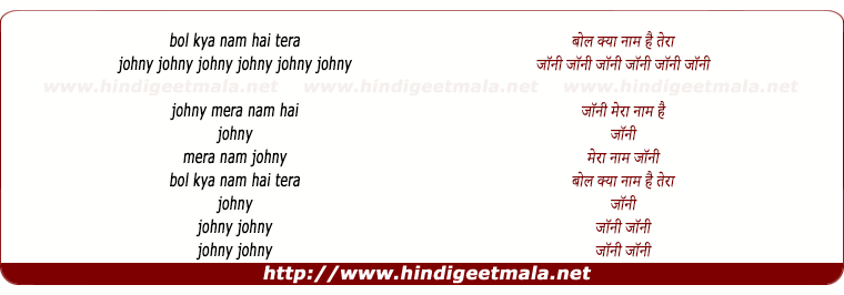 lyrics of song Johnny