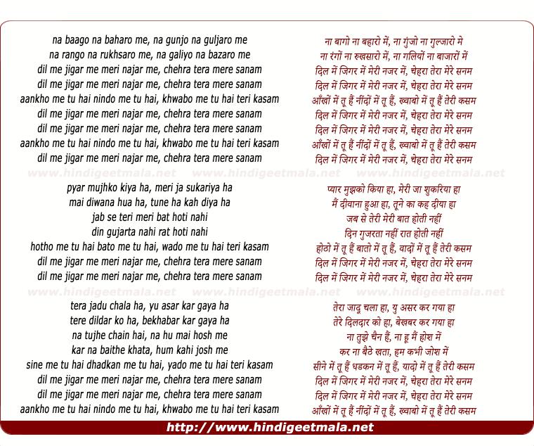 Tu Mera Hai Sanam Song Download: Dil Me Jigar Me Meri Najar Me Chehra Tera Sanam