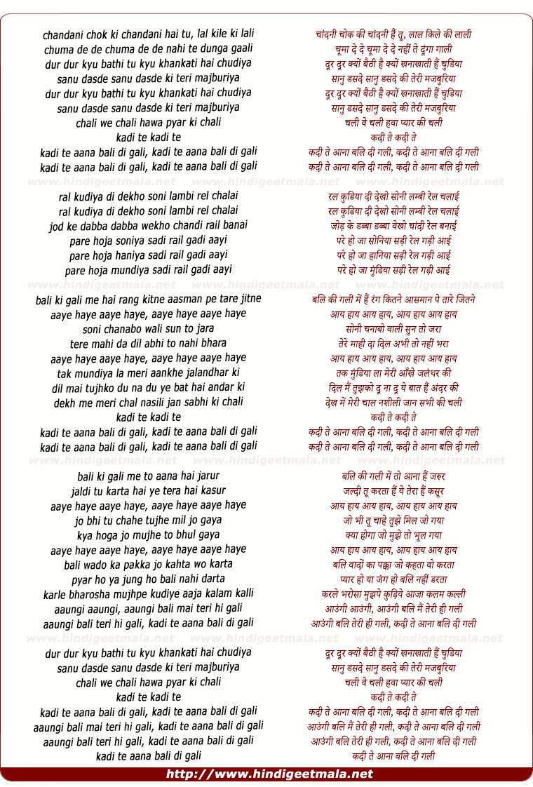 lyrics of song Kadi Te Aana Bali Di Gali