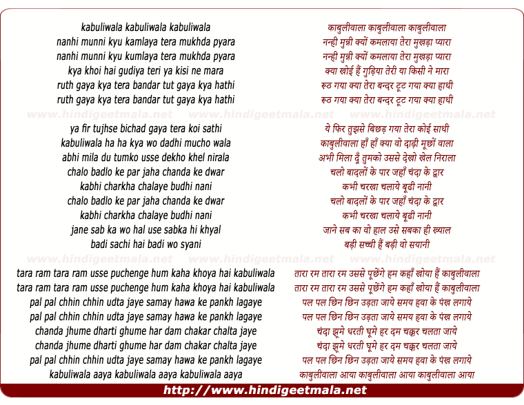 lyrics of song Kabuliwala Kabuliwala