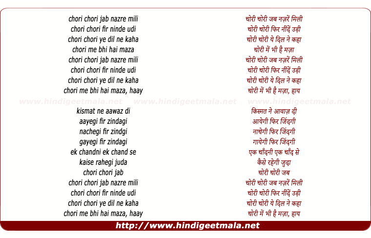 lyrics of song Chori Chori Jab Nazre Mili (2)