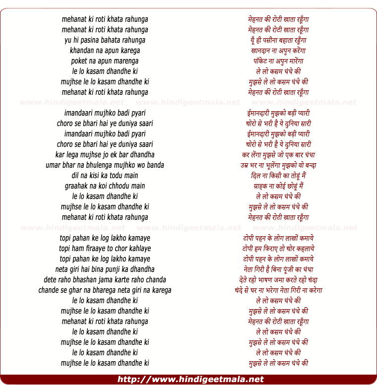 lyrics of song Le Lo Kasam Dhande (2)