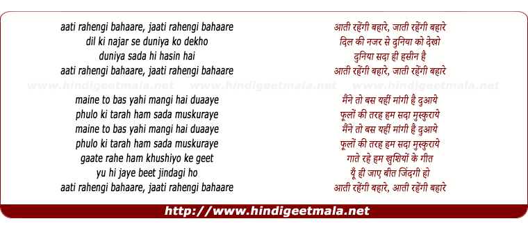 lyrics of song Aati Rahengi Bahare (Sad)