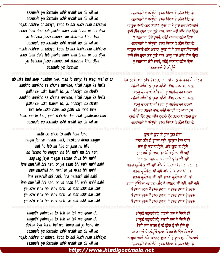 lyrics of song Azmale Ye Formule