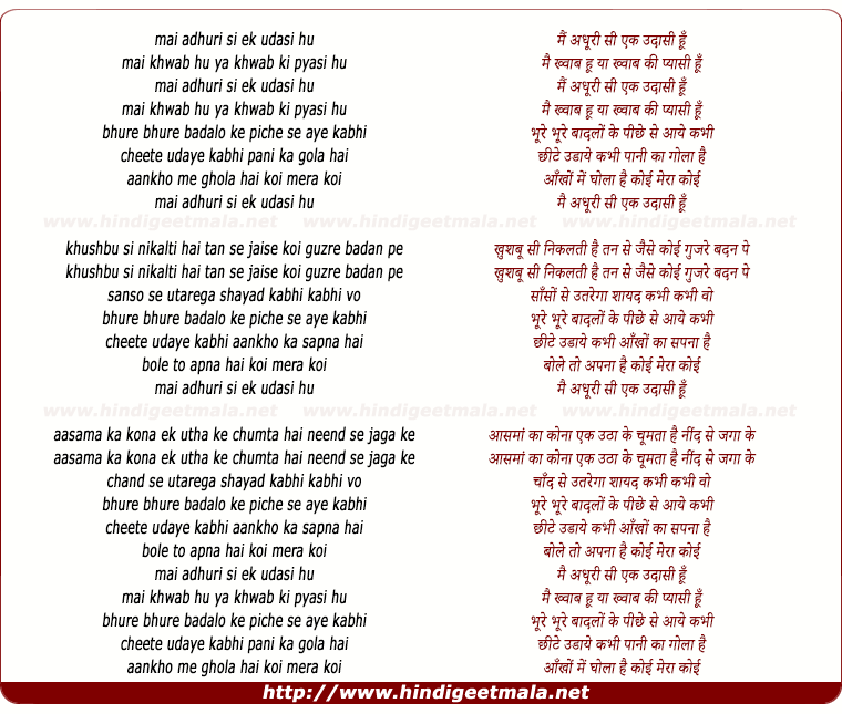lyrics of song Mai Adhuri Si Din Gujarati Hu