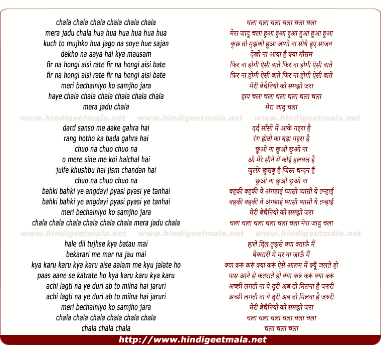 lyrics of song Chala Chala Chala