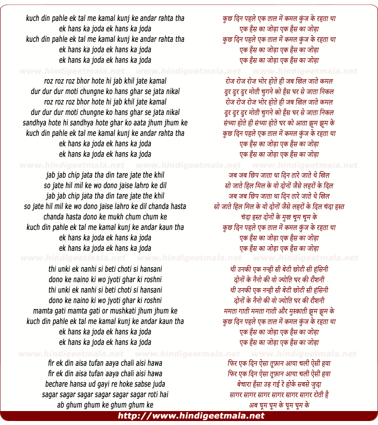 lyrics of song Ek Hans Ka Joda