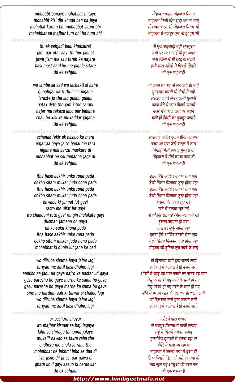 lyrics of song Thi Ek Shahzaadi