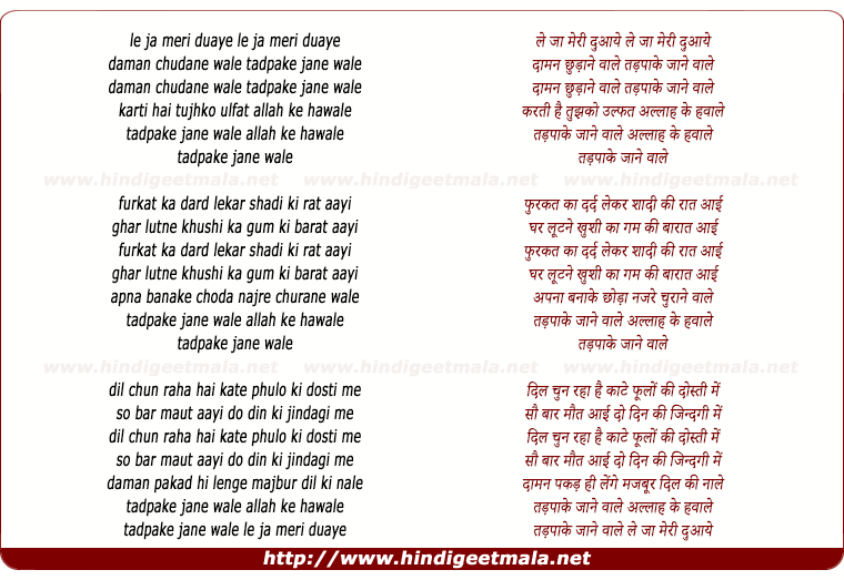 lyrics of song Le Ja Meri Duaye Daman Chhudane Wale