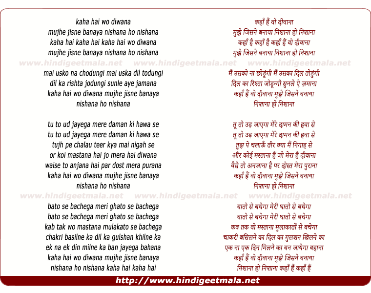 lyrics of song Kaha Hai Wo Diwana