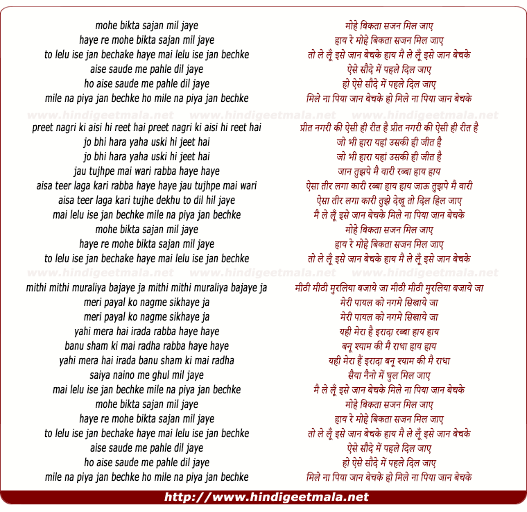 lyrics of song Mohe Bikata Saajan Mil Jaaye To Le Lu