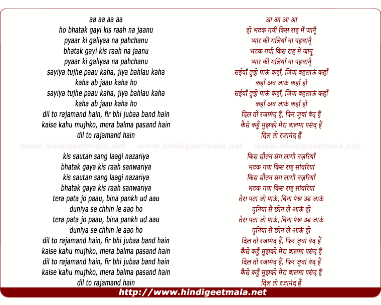 lyrics of song Bhatak Gayi Kis Raah Na Jano