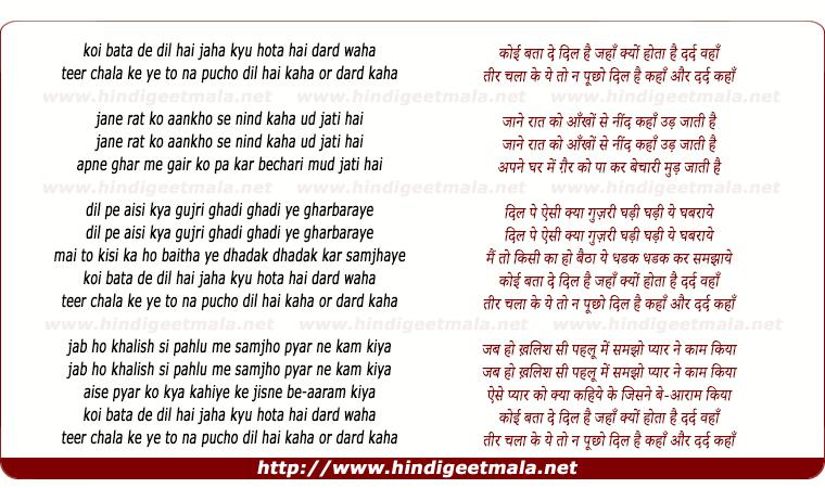 lyrics of song Koi Bata De Dil Hai Jaha Kyu Hota Hai Dard Waha