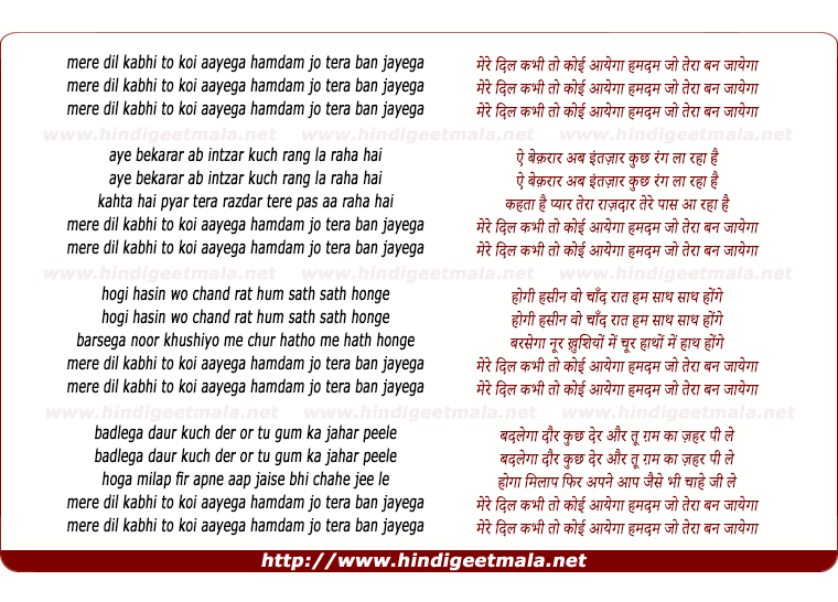 lyrics of song Mere Dil Kabhi To Koi Aayega