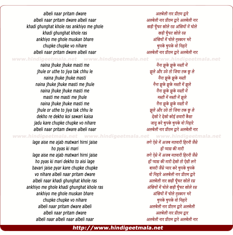 lyrics of song Albeli Naar Pritam Dware