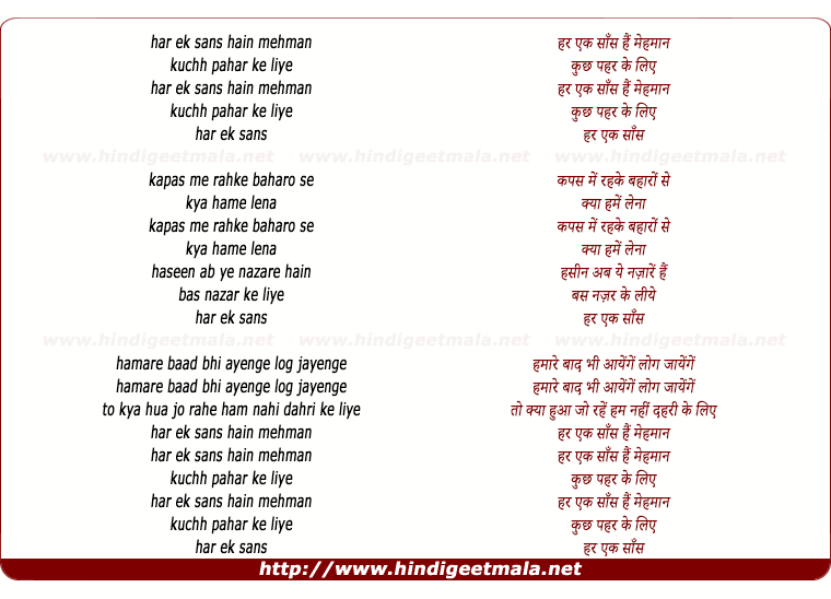 lyrics of song Har Ek Sans Hai Mehmaan