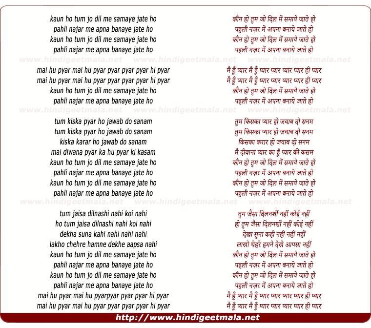 lyrics of song Kaun Ho Tum Jo Dil Me Samaye Jate Ho